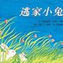 新东方满天星早教小书虫吧图书:逃家小兔