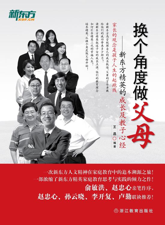 《换个角度做父母--新东方精英的成长及教子心经》