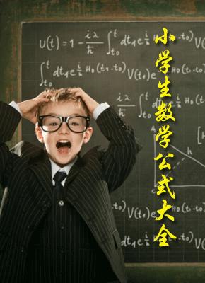 小學生數學公式大全