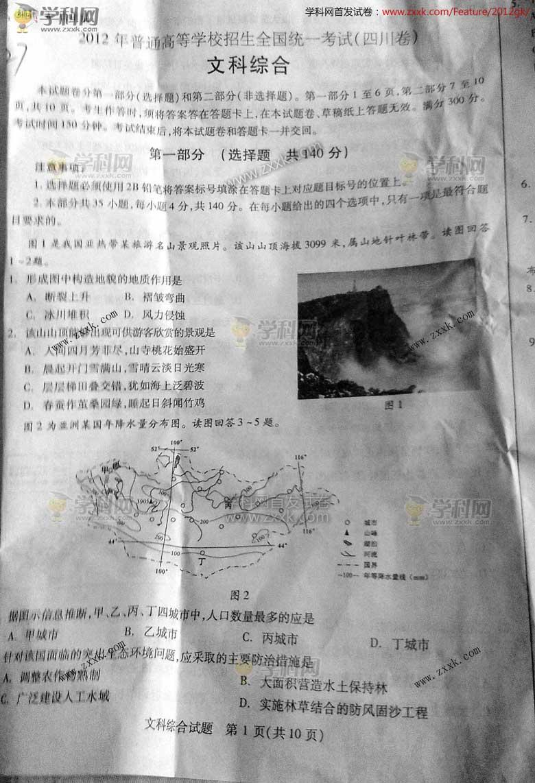 2012四川高考(文科)数学试卷(图片版)