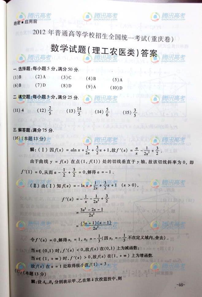 2012重庆高考数学(理科)试题答案