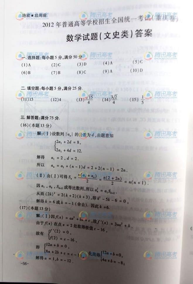 2012重庆高考数学(文科)试题答案