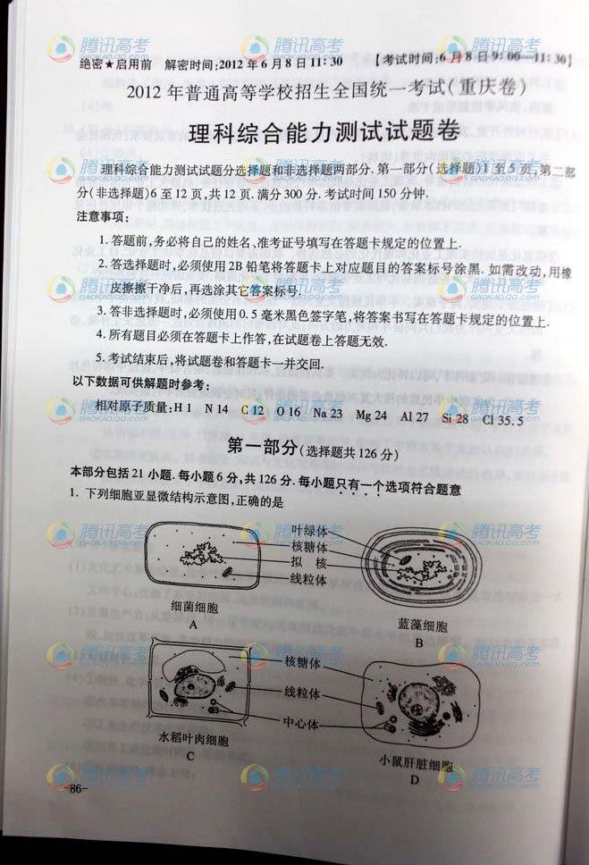 2012重庆高考理科综合试卷