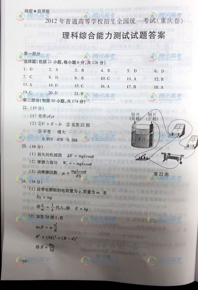 2012重庆高考理综试题答案