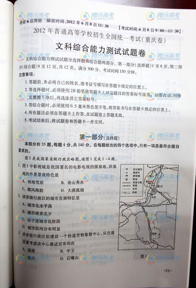 2012重庆高考文科综合试卷下载