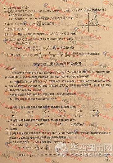 2012四川高考数学(理科)试题答案