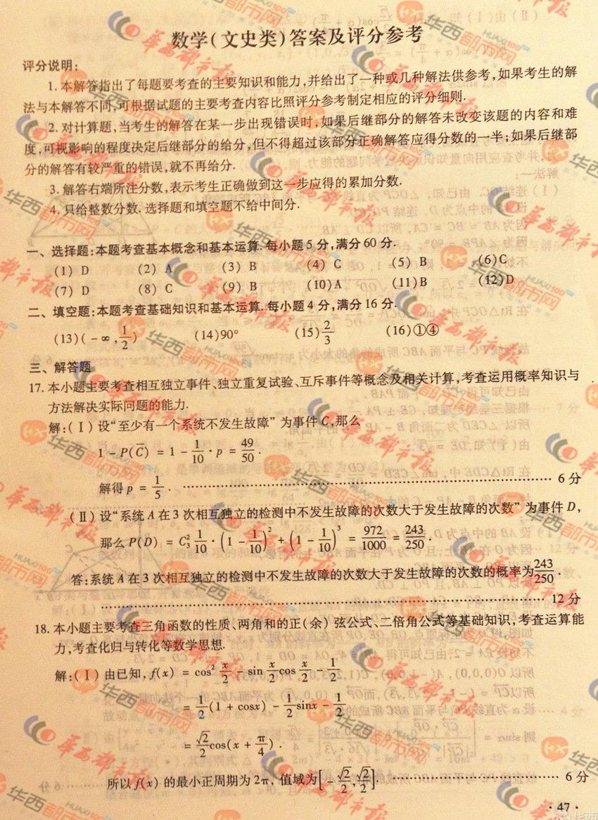 2012四川高考数学(文科)试题答案