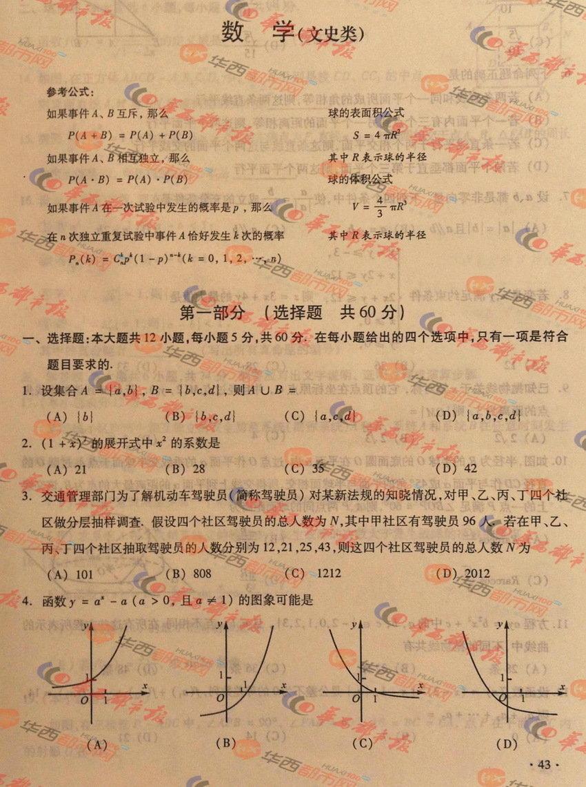 2012四川高考数学(文科)试题