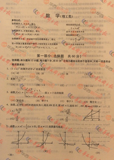 2012四川高考数学(理科)试题