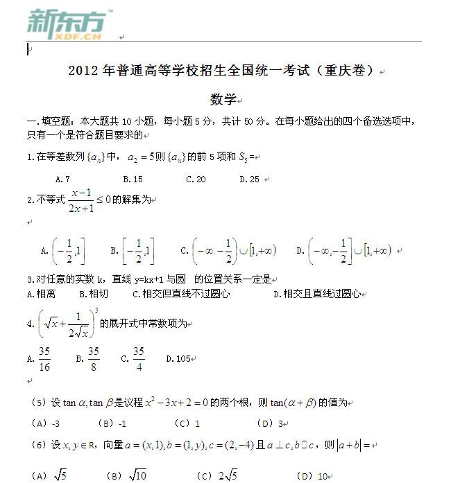 2012重庆高考数学(理科)试卷(word版)