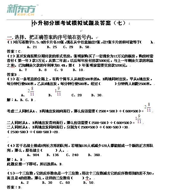 北师大版数学小升初试卷。