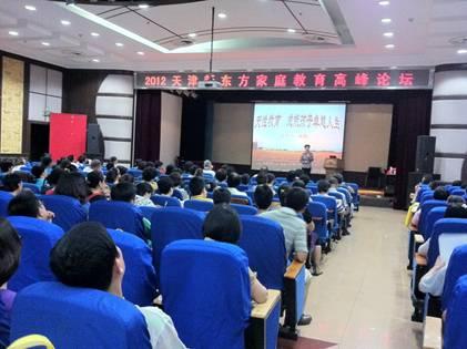 新东方家庭教育中国行