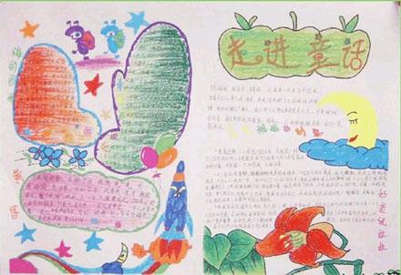 广州美食手抄报图片大全 我们的美食手抄报图片