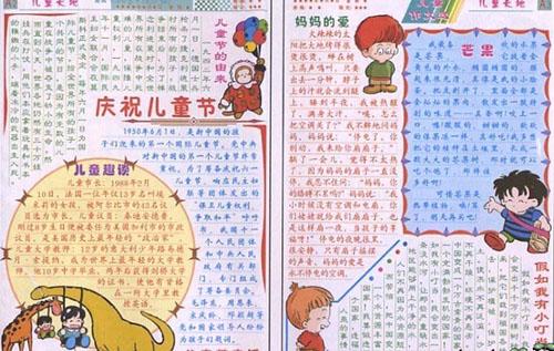 关于六一儿童节的小学生手抄报作品