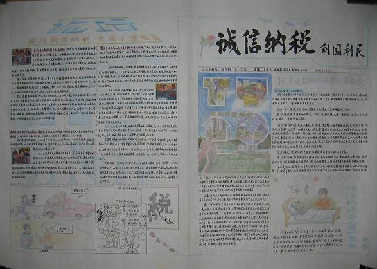 中学生税法手抄报:关于税法知识普及 _ 新东方