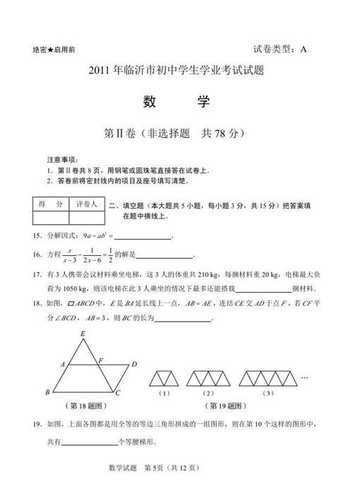 2011年山东临沂中考数学试题