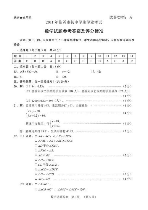 2011年山东临沂中考数学试题答案