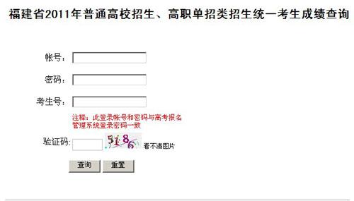福建2011年高考成绩查询系统已经开通