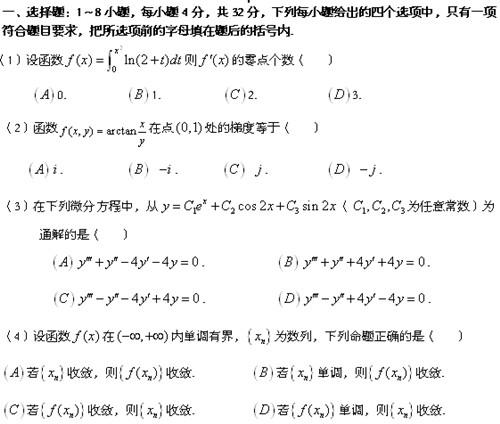 2008年全国硕士研究生统一考试数学一