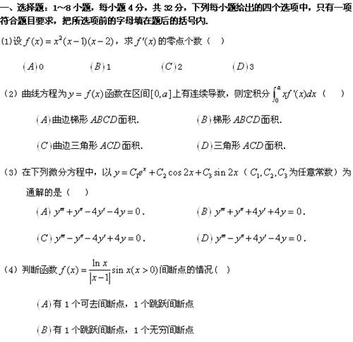 2008年全国硕士研究生统一考试数学二