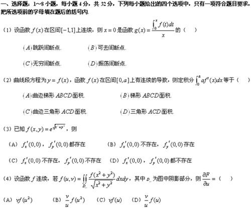 2008年全国硕士研究生统一考试数学三