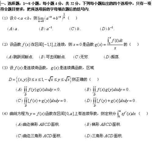 2008年全国硕士研究生统一考试数学四