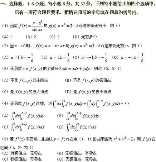 2009年全国硕士研究生统一考试数学二