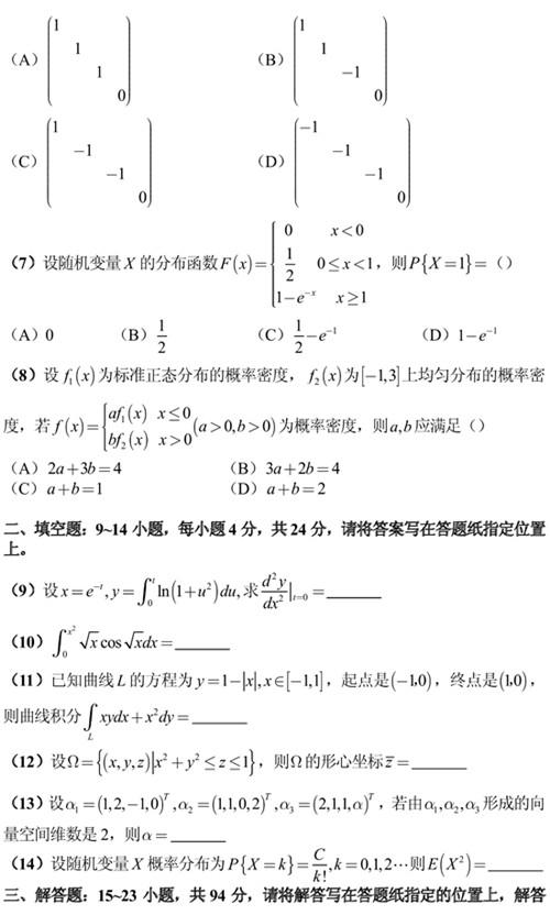 2010年全国硕士研究生统一考试数学一