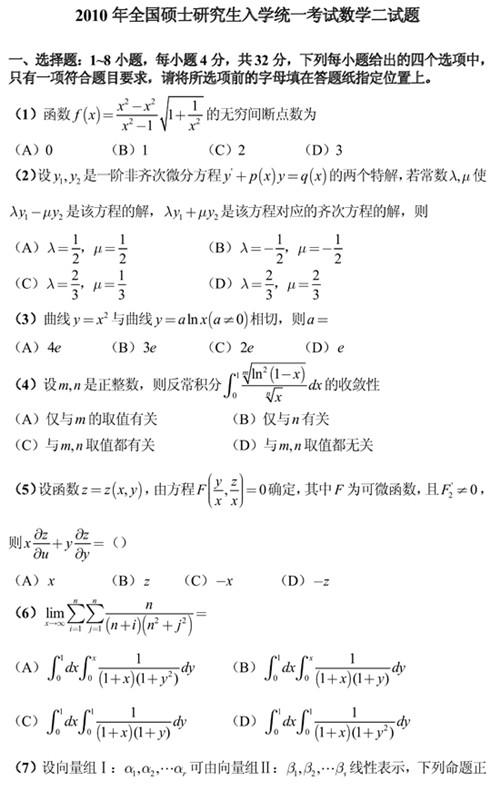 2010年全国硕士研究生统一考试数学二