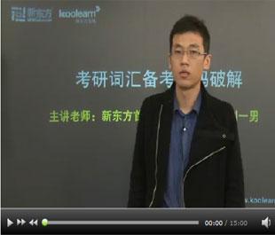 新东方名师:2012考研词汇备考