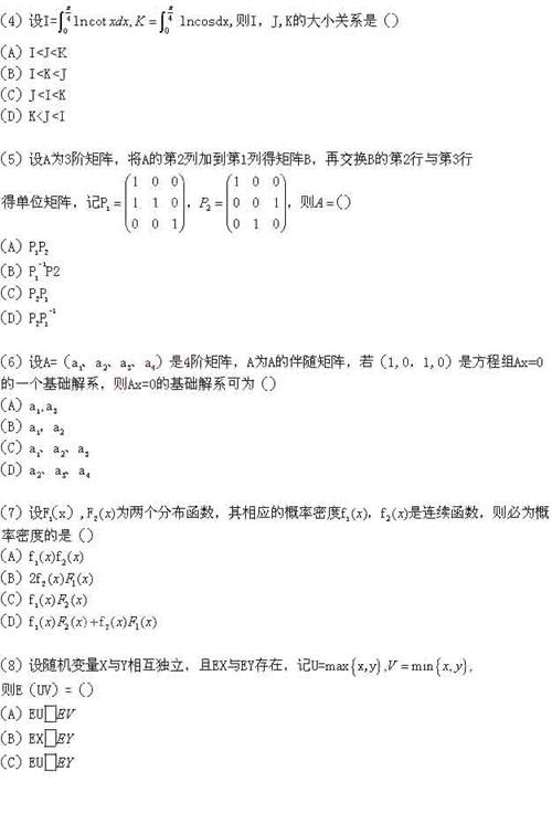 2011研究生硕士入学全国统一考试数学试题一