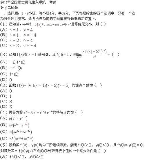 2011研究生硕士入学全国统一考试数学试题二