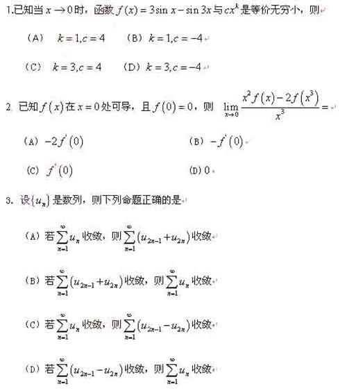2011研究生硕士入学全国统一考试数学试题三