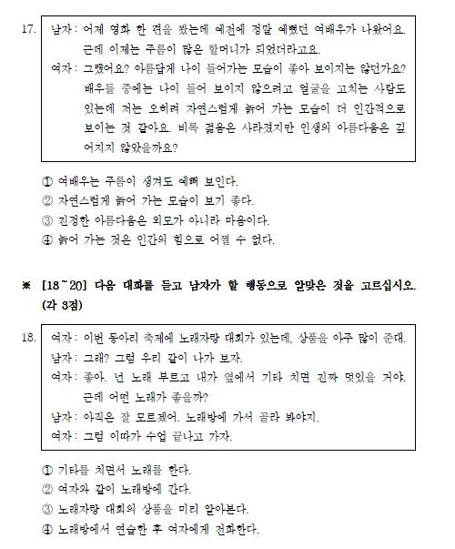 韩语TOPIK真题