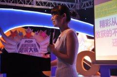第六届POP全国少儿英语风采大赛动员大会