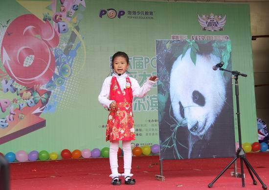 刘畅在分赛区决赛中的表演