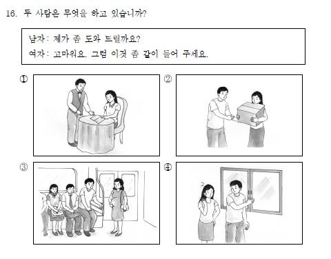 第14届韩语TOPIK考试初级听力真题