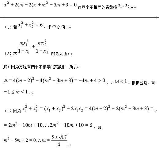 2000年全国初中数学竞赛试题及答案