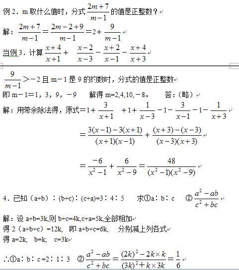 初中專題v初中初中:數學排名分式自貢圖片