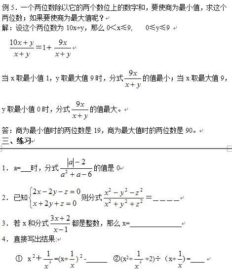 初中專題v初中初中:數學整理語文名著分式導讀圖片