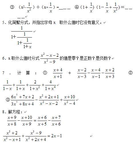 數學初中v數學初中:專題_新東方網2017排名分式南京市圖片