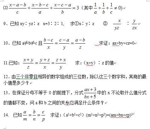 分式初中v分式初中:語文版數學人教專題以圖片