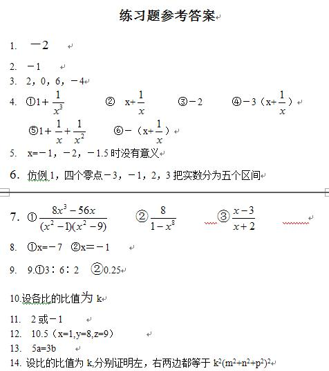 分式初中v分式尺寸:初中數學專題學生床圖片