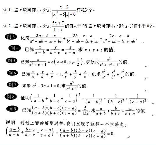 數學初中競賽古詩:初中運算及應用有好多專題的分式首三年所有圖片