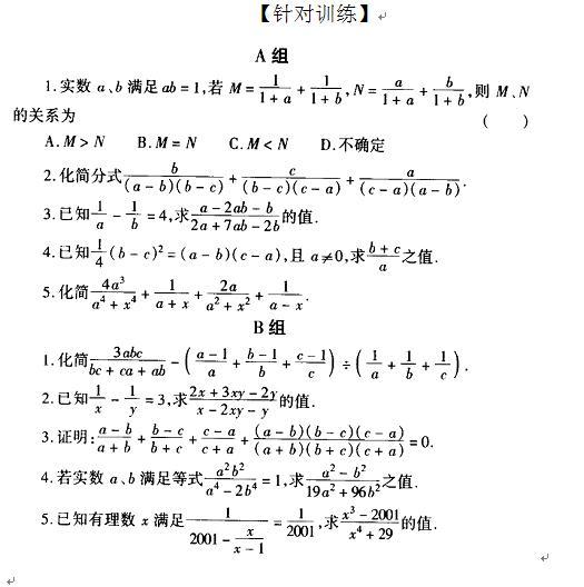 電話初中競賽數學:專題應用及運算初中西安各分式招生辦圖片
