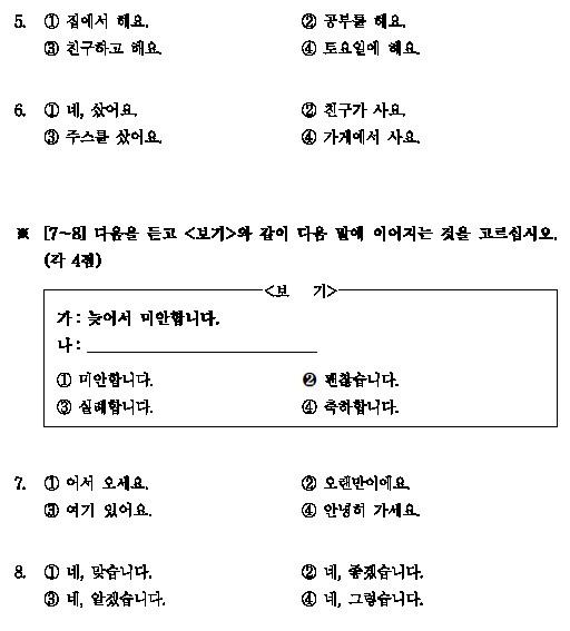 第16届韩语TOPIK考试初级听力真题