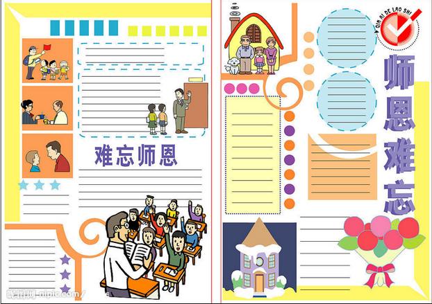 9月10日教师节--小学生手抄报图比制度小学教学图片