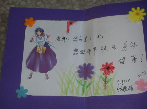 教师节精美diy贺卡图片