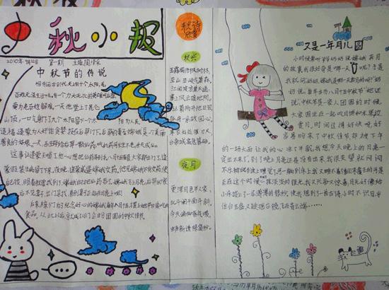 小学生中秋节手抄报 中秋小报 图