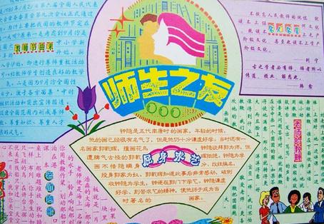 教师节小学生手抄报图:老师,献-最漂亮教师节手抄报图片大全 教师